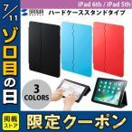 iPad5th ケース SANWA iPad 5th / 9.7インチ iPad ハードケース スタンドタイプ ネコポス可