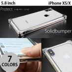 iPhone X バンパー GILD design iPhone X ソリッドバンパー  ギルドデザイン ネコポス不可