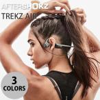 ワイヤレス 骨伝導ヘッドホン AfterShokz TREKZ AIR Bluetooth ワイヤレス 骨伝導ヘッドホン  アフターショックズ ネコポス不可 イヤホン