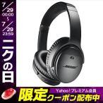 ワイヤレス ヘッドホン BOSE ボーズ QuietComfort 35 wireless headphones II ブラック QuietComfort35 II BLK ネコポス不可