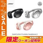 ノイズキャンセリング ノイズキャンセル ヘッドホン ワイヤレス BOSE QuietComfort 35 wireless headphones II  ボーズ ネコポス不可