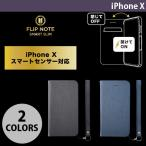 iPhoneX ケース Simplism iPhone X  FlipNote Slim  フリップノートケース スマートセンサーに対応  シンプリズム ネコポス可