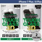 iPhone8Plus / iPhone7Plus ガラスフィルム Deff iPhone 8 Plus / 7 Plus TOUGH GLASS 3D通常 フルカバータイプ 0.3mm  ディーフ ネコポス送料無料