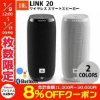 スマートスピーカー JBL LINK 20 Googleアシスタント搭載 Bluetooth ワイヤレス スマートスピーカー  ジェービーエル ネコポス不可