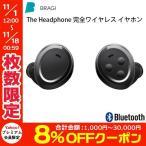 ショッピングbluetooth 完全ワイヤレス イヤホン 独立 BRAGI ブラギ The Headphone 完全ワイヤレス Bluetooth イヤホン BR420518 ネコポス不可