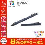 タッチペン WACOM ワコム Bamboo Tip iOSデバイス用 極細スタイラスペン CS710B ネコポス可