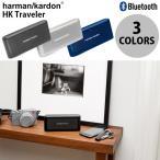 ワイヤレススピーカー harman kardon HK Traveler モバイルバッテリー機能搭載 Bluetoot スピーカー  ハーマンカードン ネコポス不可