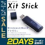 TV��FM���塼�ʡ� Pixela �ԥ����� Xit Stick USB��³ ���ƥ��å����ƥ�ӥ��塼�ʡ� XIT-STK100 �ͥ��ݥ��Բ�