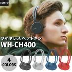 �ޥ����դ� �إåɥۥ� SONY WH-CH400 Bluetooth �磻��쥹 �إåɥۥ� ���ˡ� �ͥ��ݥ��Բ�
