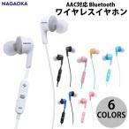 ワイヤレス イヤホン NAGAOKA AAC対応 Bluetooth ワイヤレス カナル型イヤホン ナガオカ ネコポス不可