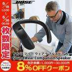 ワイヤレススピーカー Bluetooth BOSE ボーズ SoundWear Companion Speaker Black ハンズフリー ウェアラブルスピーカー SoundWear Companion ネコポス不可