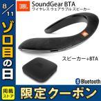 ウェアラブル Sound Gear JBL ジェービーエル SoundGear BTA Bluetooth ワイヤレス ウェアラブル スピーカー ブラック JBLSOUNDGEARBABLK ネコポス不可