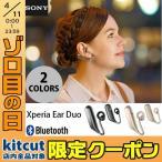 完全ワイヤレス イヤホン 独立 SONY Xperia Ear Duo 完全ワイヤレス Bluetooth オープンイヤー イヤホン ソニー ネコポス不可
