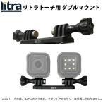 Litra リトラ LitraTorch / LitraPro Double Mount ダブルマウント ネコポス送料無料