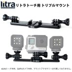 Litra リトラ LitraTorch / LitraPro Triple Mount トリプルマウント ネコポス送料無料