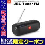 �磻��쥹���ԡ����� JBL �������ӡ����� TUNER FM�饸���б� Bluetooth�ݡ����֥륹�ԡ����� JBLTUNERFMBLKJN �ͥ��ݥ��Բ�