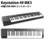 MIDI�����ܡ��� M-AUDIO ���४���ǥ��� Keystation 49 MK3 USB MIDI�����ܡ��� 49�� MA-CON-032 �ͥ��ݥ��Բ�