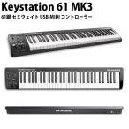 MIDI�����ܡ��� M-AUDIO ���४���ǥ��� Keystation 61 MK3 USB MIDI�����ܡ��� ���ߥ�������61���ե륵���� MA-CON-033 �ͥ��ݥ��Բ�