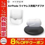 AirPods �磻��쥹���� ������ HYPER++ �ϥ��ѡ� AirPods �磻��쥹���ť����ץ� Qi�б� 5W �ۥ磻�� HJ-AIRPODS �ͥ��ݥ��Բ�