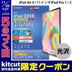 iPad Pro 11 �ݸ�ե���� ���쥳�� ELECOM 11����� iPad Pro �ݸ�ե���� �ե�����ƥ������л��� ĶƩ�� TB-A18MFLFIGHD �ͥ��ݥ���