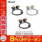 ワイヤレス イヤホン Marshall Headphones MINOR II Bluetooth ワイヤレスイヤホン マーシャル ヘッドホンズ ネコポス不可