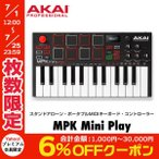 MIDI�����ܡ��� AKAI �������ץ�ե��å���ʥ� MPK mini Play ������ɥ����� �ݡ����֥� MIDI�����ܡ��� ����ȥ��顼 AP-CON-043 �ͥ��ݥ��Բ�