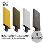モバイルバッテリー NuAns TAGPLATE Lightning付きモバイルバッテリー 6000mAh  ニュアンス ネコポス可