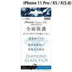 Ray Out iPhone 11 Pro / XS / X ダイヤモンドガラスフィルム 3D 10H アルミノシリケート 全面 ブルーライトカット フレーム ブラック 0.25mm ネコポス送料無料