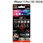 Ray Out レイアウト iPhone 11 Pro / XS / X ガラスフィルム 防埃 3D 10H アルミノシリケート 全面保護 光沢 ブラック 0.33mm RT-P23RFG/BCB ネコポス送料無料
