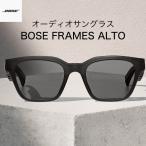 BOSE Frames Alto オーディオサングラス オープンイヤー Bluetooth ワイヤレス ウェアラブル オーディオ サングラス ボーズ ネコポス不可