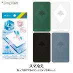 Simplism スマ冷え 貼って剥がせるスマートフォン冷却シート シンプリズム ネコポス可