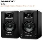 モニタースピーカー M-AUDIO エムオーディオ BX3 3.5インチ 120W デスクトップ / モニタリング パワード・スピーカー MA-MON-013 ネコポス不可