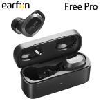 EarFun イヤーファン Free Pro Bluetooth 5.2 完全ワイヤレスイヤホン アクティブノイズキャンセリング対応 EarFun Free Pro ネコポス不可