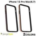 iPhone 12 Pro Max バンパー Simplism iPhone 12 Pro Max  ALINE  衝撃吸収 バンパーケース 天然木シート  シンプリズム ネコポス送料無料