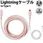 QUALITY TRUST JAPAN Lightning-Type-C やわらかいのに切れにくいケーブル PD対応 MFI認証 2m  ネコポス不可
