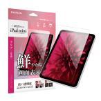 iPad フィルム LEPLUS ルプラス iPad mini 第6世代 保護フィルム  SHIELD・G HIGH SPEC FILM 高透明 LP-ITMM21FL ネコポス可