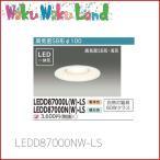 [即納在庫有]東芝 照明器具 LED内臓ダウンライト LEDD87000NW-LS 白熱灯器具60wクラス 昼白色 高気密SB形 浅形 100Φ LEDD87000NWLS
