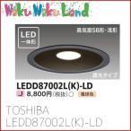 東芝 照明器具 LED内臓ダウンライト LEDD87002L(K)-LD 白熱灯器具60Wクラス 電球色 60W 150Φ 高気密SB形・浅形・調光