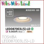 東芝 照明器具 LED内臓ダウンライト LEDD87003L(S)-LD 白熱灯器具100Wクラス 電球色 100W 100Φ 高気密SB形・浅形・調光