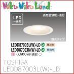 東芝 照明器具 LED内臓ダウンライト LEDD87003L(W)-LD 白熱灯器具100Wクラス 電球色 100W 100Φ 高気密SB形・浅形・調光