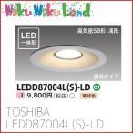 東芝 照明器具 LED内臓ダウンライト LEDD87004L(S)-LD 白熱灯器具100Wクラス 電球色 100W 125Φ 高気密SB形・浅形・調光
