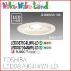 東芝 照明器具 LED内臓ダウンライト LEDD87004N(W)-LD 白熱灯器具100Wクラス 昼白色 100W 125Φ 高気密SB形・浅形・調光