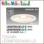 東芝 照明器具 LED内臓ダウンライト LEDD87005N(W)-LD 白熱灯器具100Wクラス 昼白色 100W 150Φ 高気密SB形・浅形・調光