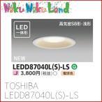 東芝 照明器具 LED内臓ダウンライト LEDD87040L(S)-LS 白熱灯器具60Wクラス 電球色 60W 100Φ 高気密SB形・浅形