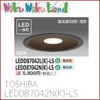 東芝 照明器具 LED内臓ダウンライト LEDD87042N(K)-LS 白熱灯器具60Wクラス 昼白色 60W 150Φ 高気密SB形・浅形