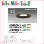 東芝 照明器具 LED内臓ダウンライト LEDD87043N(K)-LS 白熱灯器具100Wクラス 昼白色 100W 100Φ 高気密SB形・浅形