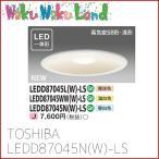 東芝 照明器具 LED内臓ダウンライト LEDD87045N(W)-LS 白熱灯器具100Wクラス 昼白色 100W 150Φ 高気密SB形・浅形