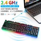 ゲーミングキーボード ワイヤレス 無線キーボード 106キー日本語配列 防衝突 充電式 防水仕様 6種類LED色変え ゲーム/オフィス用 Windows/Mac OS対応 (G038)