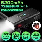 自転車 ライト 5200mAh 大容量 USB充電式 LED 800ルーメン 明るい IPX5 防水 モバイルバッテリー ヘッドライト テールライト 工具不要 簡単着脱 Z-02