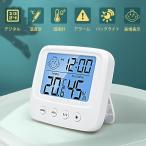 デジタル温湿度計 デジタル時計 LCD 電池式 小型 高精度 デジタル 温度計 湿度計 アラーム 壁掛け スタンド バックライト 置き時計 カレンダー(w02)